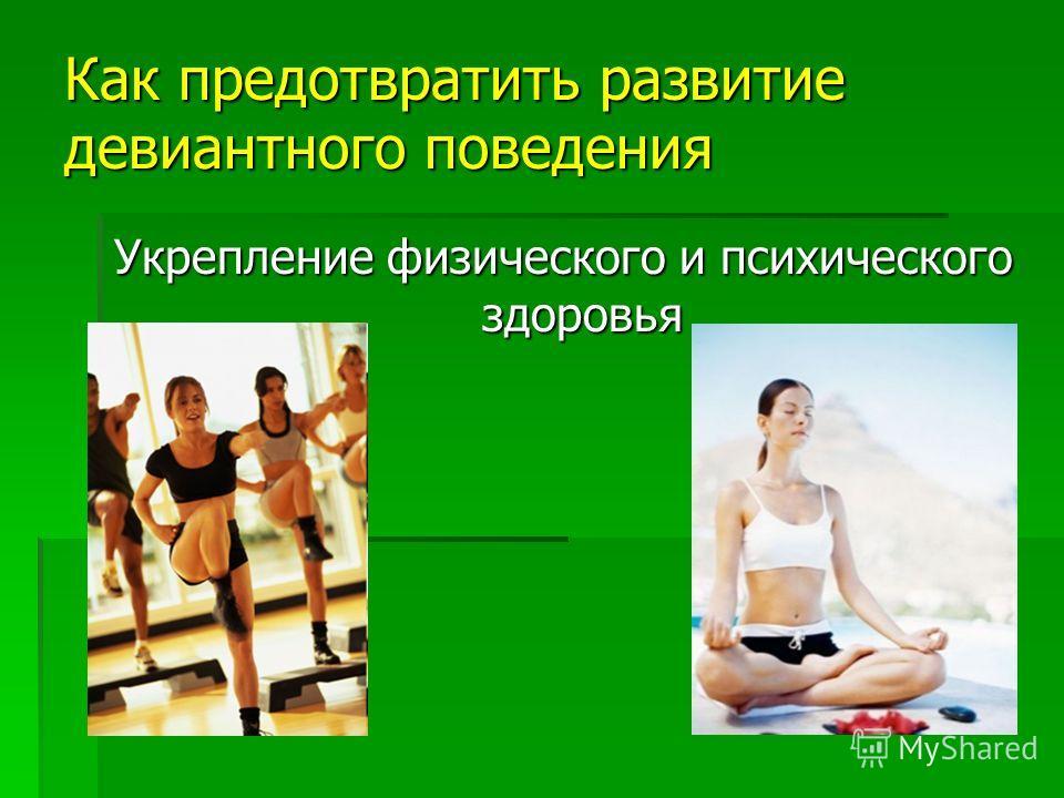 Как предотвратить развитие девиантного поведения Укрепление физического и психического здоровья