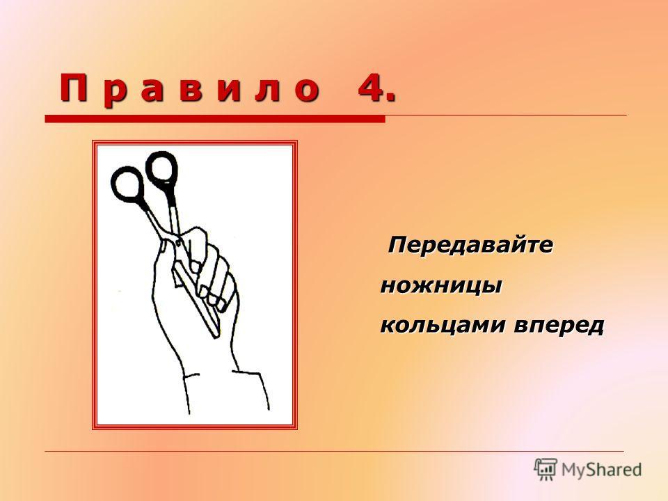 П р а в и л о 4. П р а в и л о 4. Передавайте ножницы кольцами вперед Передавайте ножницы кольцами вперед
