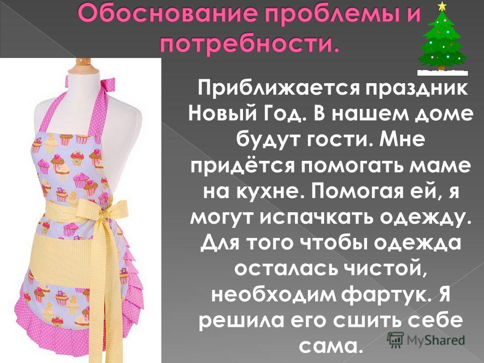 Технология 5 класс тема:доклад о одежде
