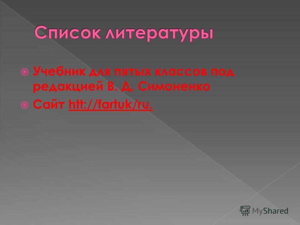 Учебник для пятых классов под редакцией В. Д. Симоненко Сайт htt://fartuk/ru.