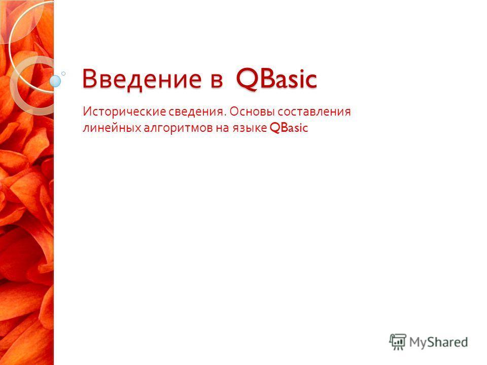 Введение в QBasic Исторические сведения. Основы составления линейных алгоритмов на языке QBasic