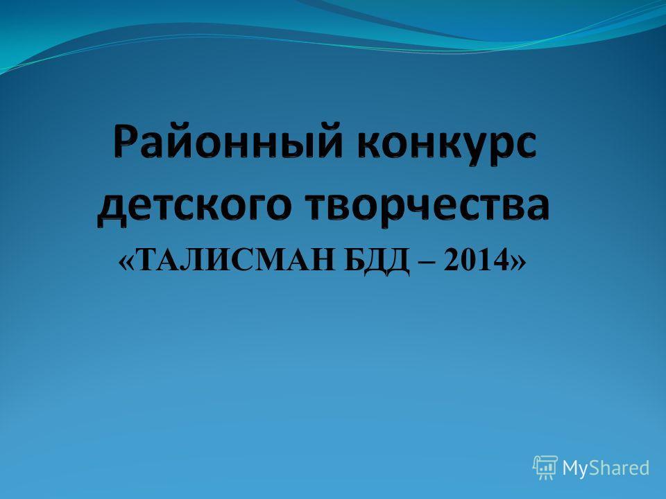 «ТАЛИСМАН БДД – 2014»