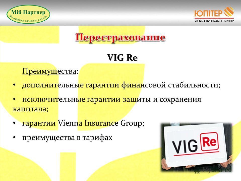 Преимущества: дополнительные гарантии финансовой стабильности; исключительные гарантии защиты и сохранения капитала; гарантии Vienna Insurance Group; преимущества в тарифах VIG Re