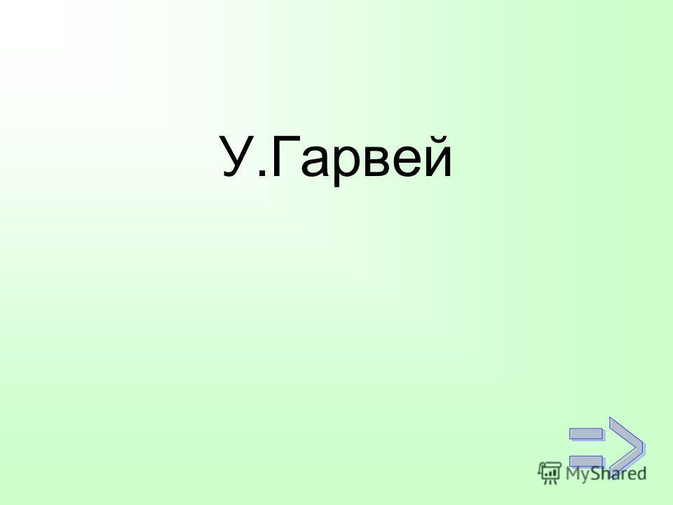 У.Гарвей