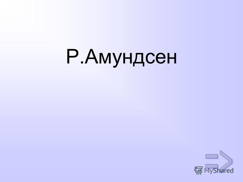 Р.Амундсен