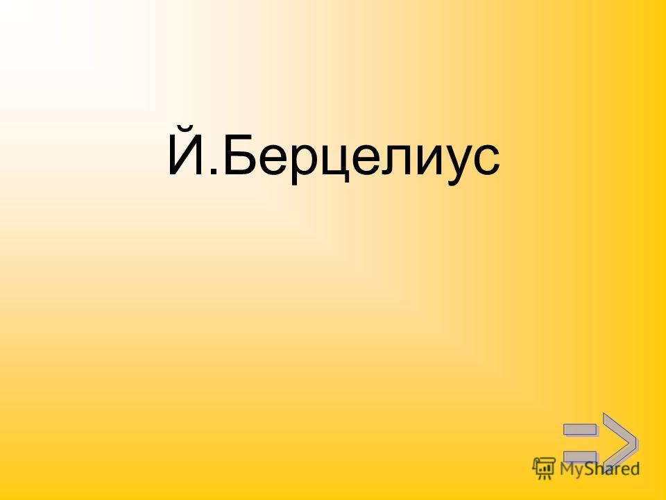 Й.Берцелиус