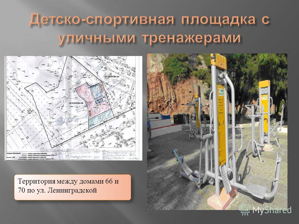 Территория между домами 66 и 70 по ул. Ленинградской