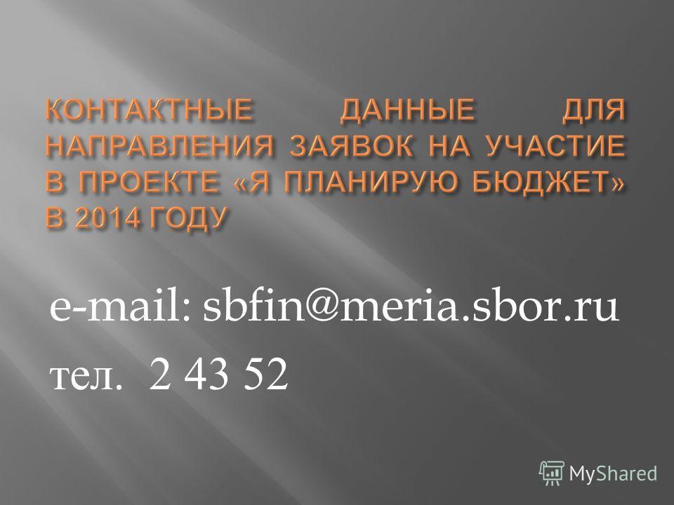 e-mail: sbfin@meria.sbor.ru тел. 2 43 52
