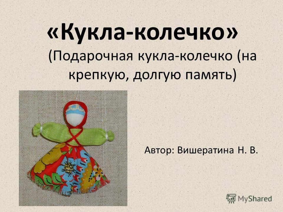 «Кукла-колечко» (Подарочная кукла-колечко (на крепкую, долгую память) Автор: Вишератина Н. В.