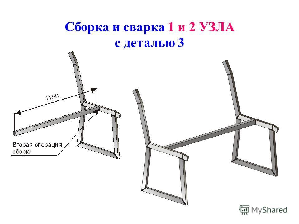 Сборка и сварка 1 и 2 УЗЛА с деталью 3