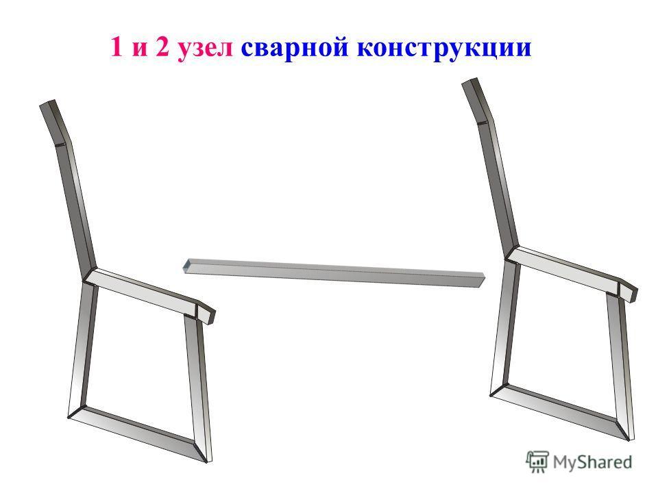 1 и 2 узел сварной конструкции