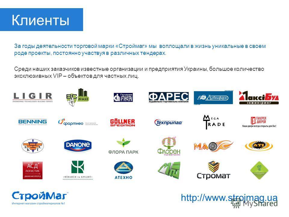 За годы деятельности торговой марки «Строймаг» мы воплощали в жизнь уникальные в своем роде проекты, постоянно участвуя в различных тендерах. Среди наших заказчиков известные организации и предприятия Украины, большое количество эксклюзивных VIP – об