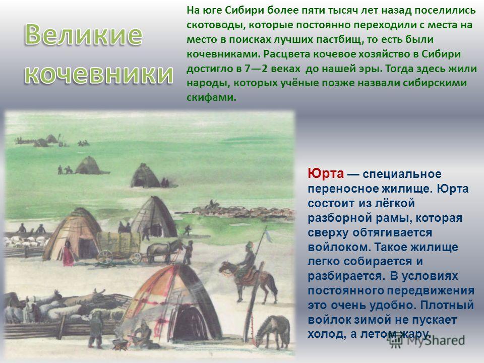 На юге Сибири более пяти тысяч лет назад поселились скотоводы, которые постоянно переходили с места на место в поисках лучших пастбищ, то есть были кочевниками. Расцвета кочевое хозяйство в Сибири достигло в 72 веках до нашей эры. Тогда здесь жили на