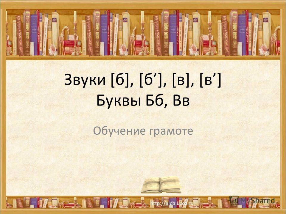 Звуки [б], [б], [в], [в] Буквы Бб, Вв Обучение грамоте