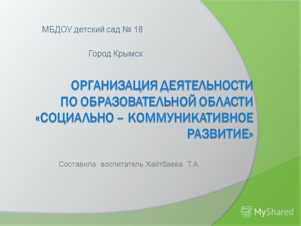 МБДОУ детский сад 18 Город Крымск Составила воспитатель Хайтбаева Т.А.