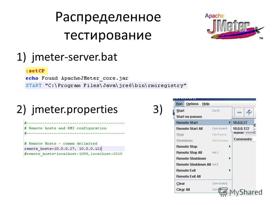 Распределенное тестирование 1)jmeter-server.bat 2)jmeter.properties 3)