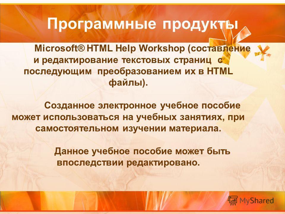 Microsoft® HTML Help Workshop (составление и редактирование текстовых страниц с последующим преобразованием их в HTML файлы). Созданное электронное учебное пособие может использоваться на учебных занятиях, при самостоятельном изучении материала. Данн
