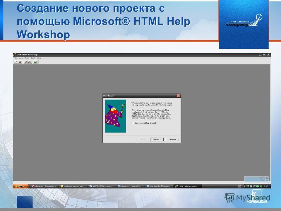 Создание нового проекта с помощью Microsoft® HTML Help Workshop