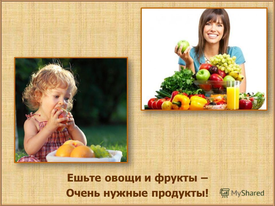 Ешьте овощи и фрукты – Очень нужные продукты!