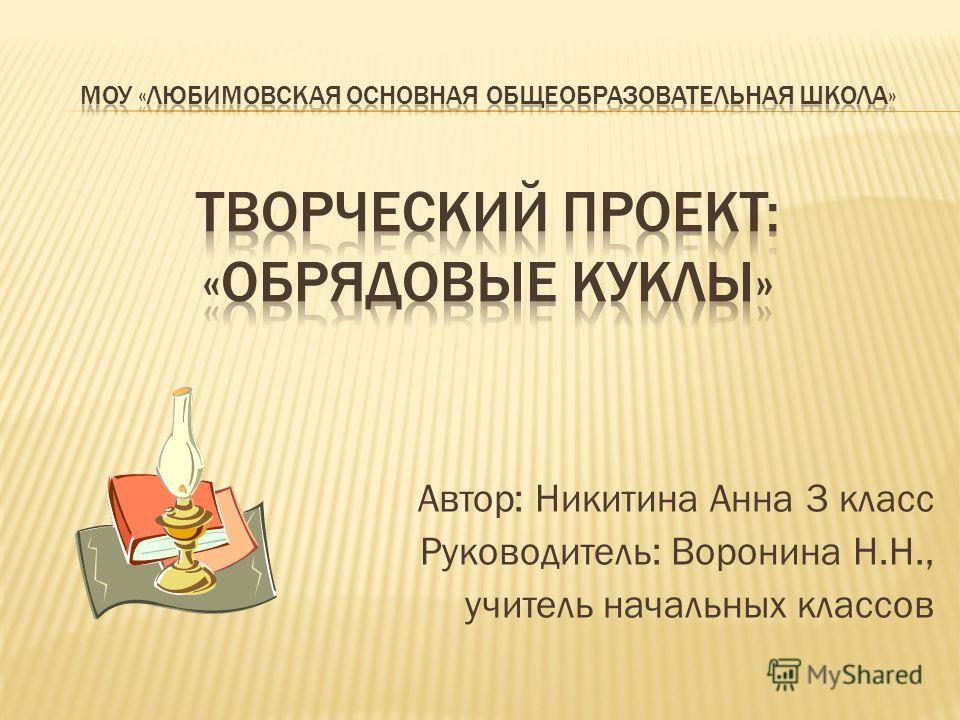 Автор: Никитина Анна 3 класс Руководитель: Воронина Н.Н., учитель начальных классов