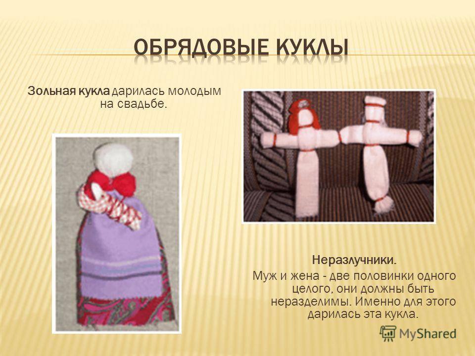 Зольная кукла дарилась молодым на свадьбе. Неразлучники. Муж и жена - две половинки одного целого, они должны быть неразделимы. Именно для этого дарилась эта кукла.
