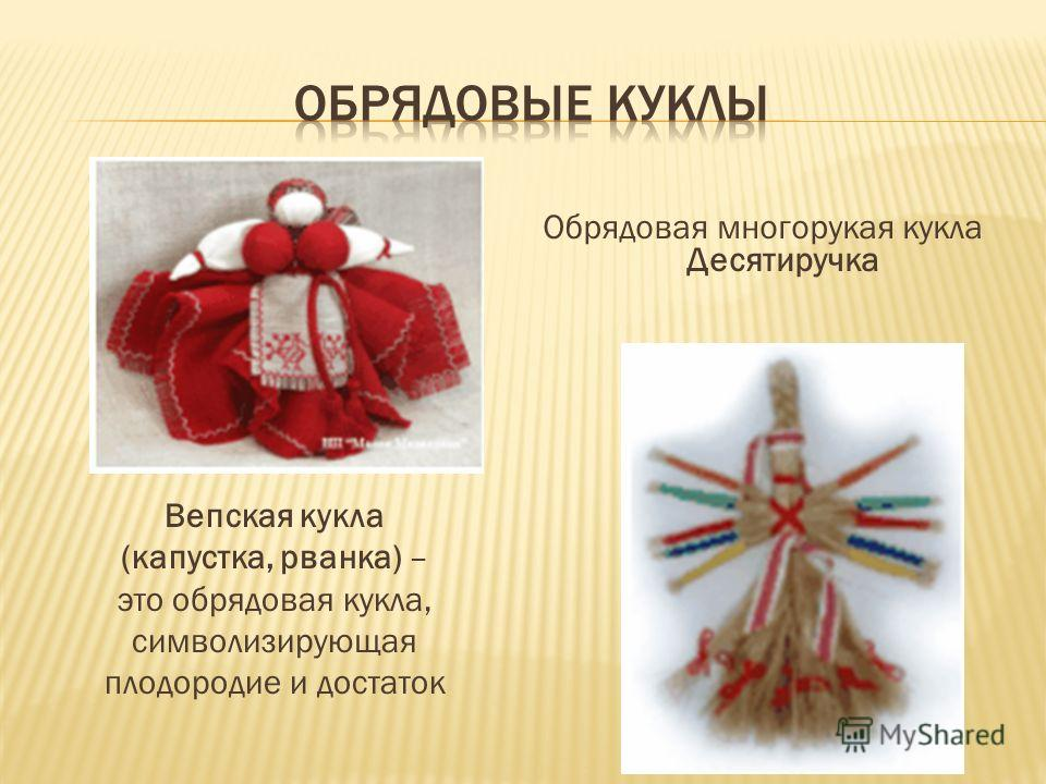 Вепская кукла (капустка, рванка) – это обрядовая кукла, символизирующая плодородие и достаток Обрядовая многорукая кукла Десятиручка