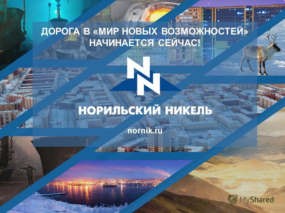 ДОРОГА В «МИР НОВЫХ ВОЗМОЖНОСТЕЙ» НАЧИНАЕТСЯ СЕЙЧАС! nornik.ru