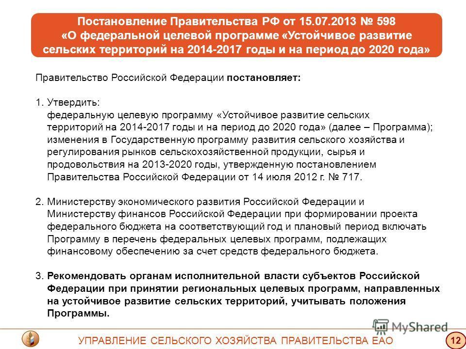"""Постановление Правительства РФ от 15 июля 2013 г. № 598 """"О ..."""