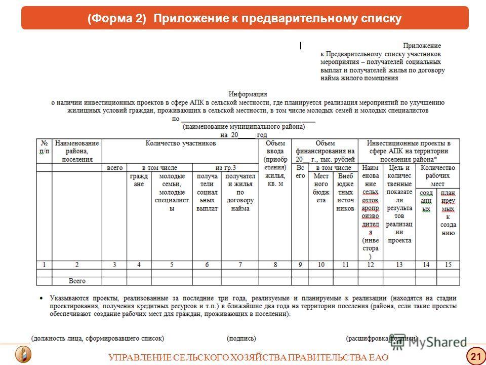 (Форма 2) Приложение к предварительному списку УПРАВЛЕНИЕ СЕЛЬСКОГО ХОЗЯЙСТВА ПРАВИТЕЛЬСТВА ЕАО 21