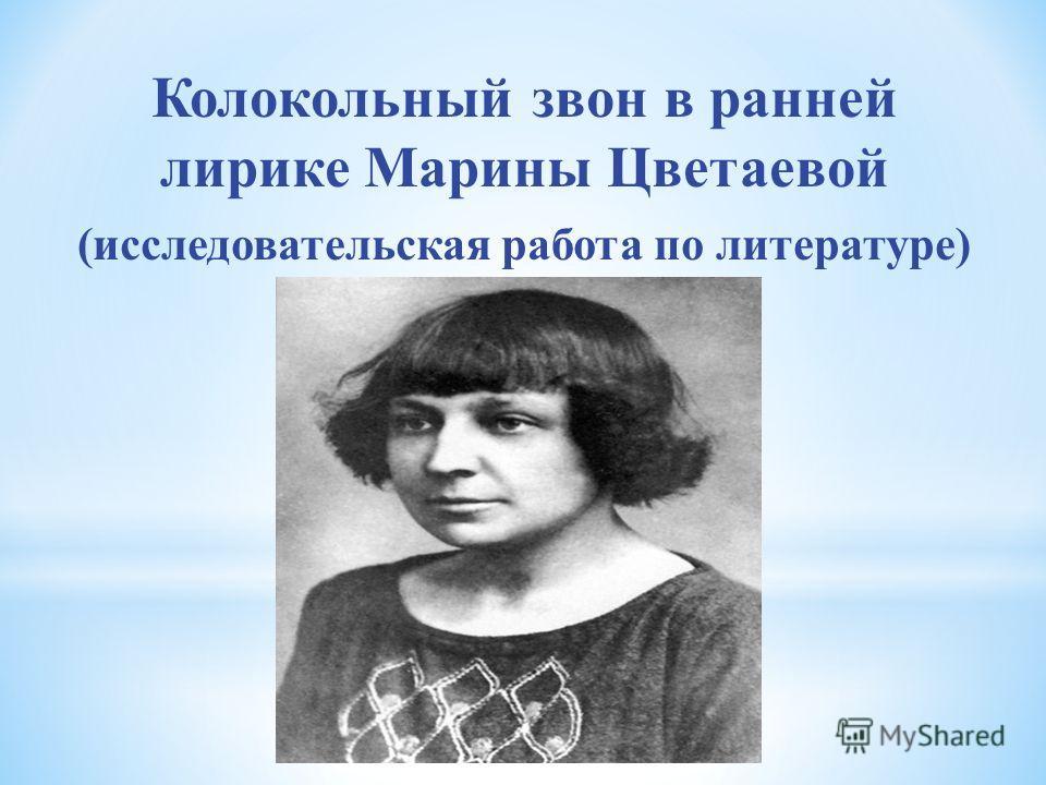 Колокольный звон в ранней лирике Марины Цветаевой (исследовательская работа по литературе)