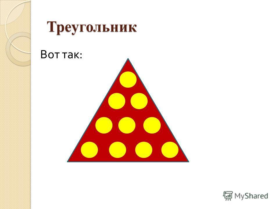 Треугольник Вот так :