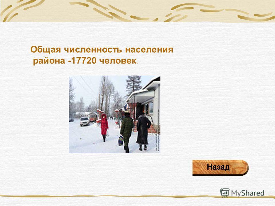 Общая численность населения района -17720 человек.