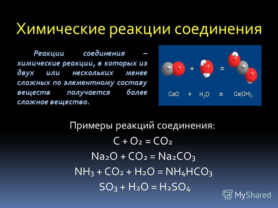 Реакции соединения – химические реакции, в которых из двух или нескольких менее сложных по элементному составу веществ получается более сложное вещество. Химические реакции соединения Примеры реакций соединения: C + O 2 = CO 2 Na 2 O + CO 2 = Na 2 CO