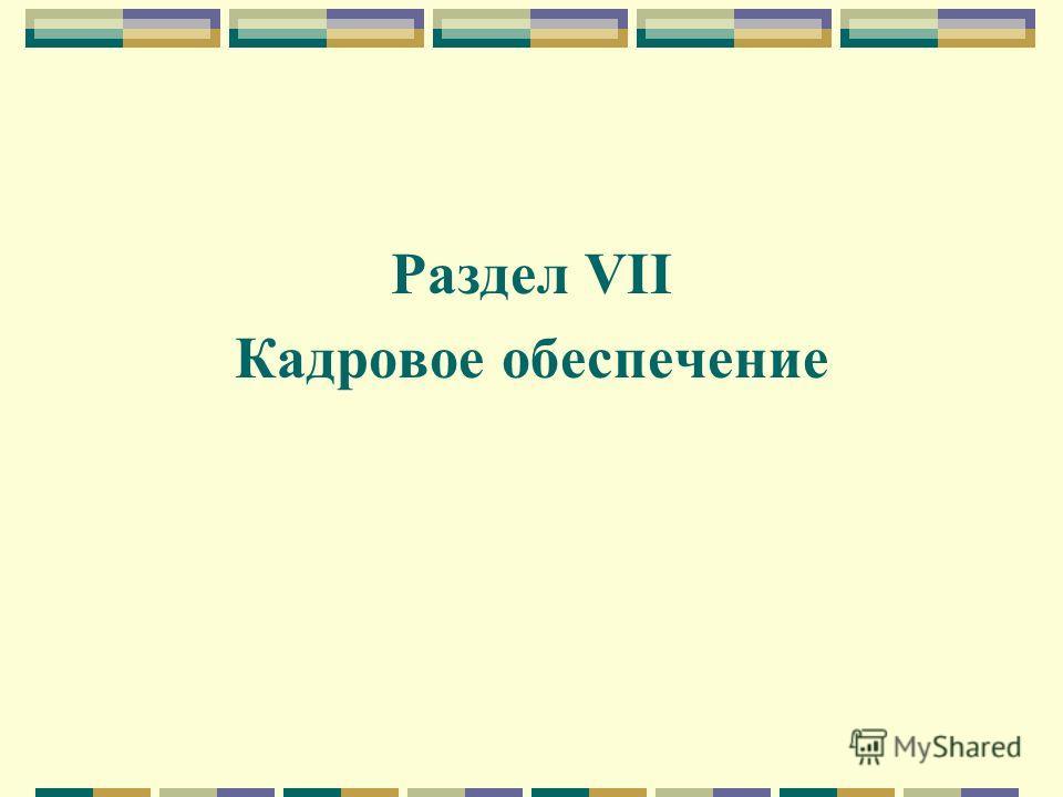 Раздел VII Кадровое обеспечение