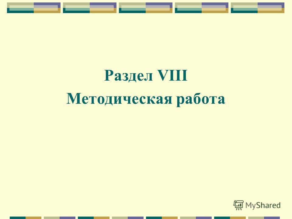 Раздел VIII Методическая работа