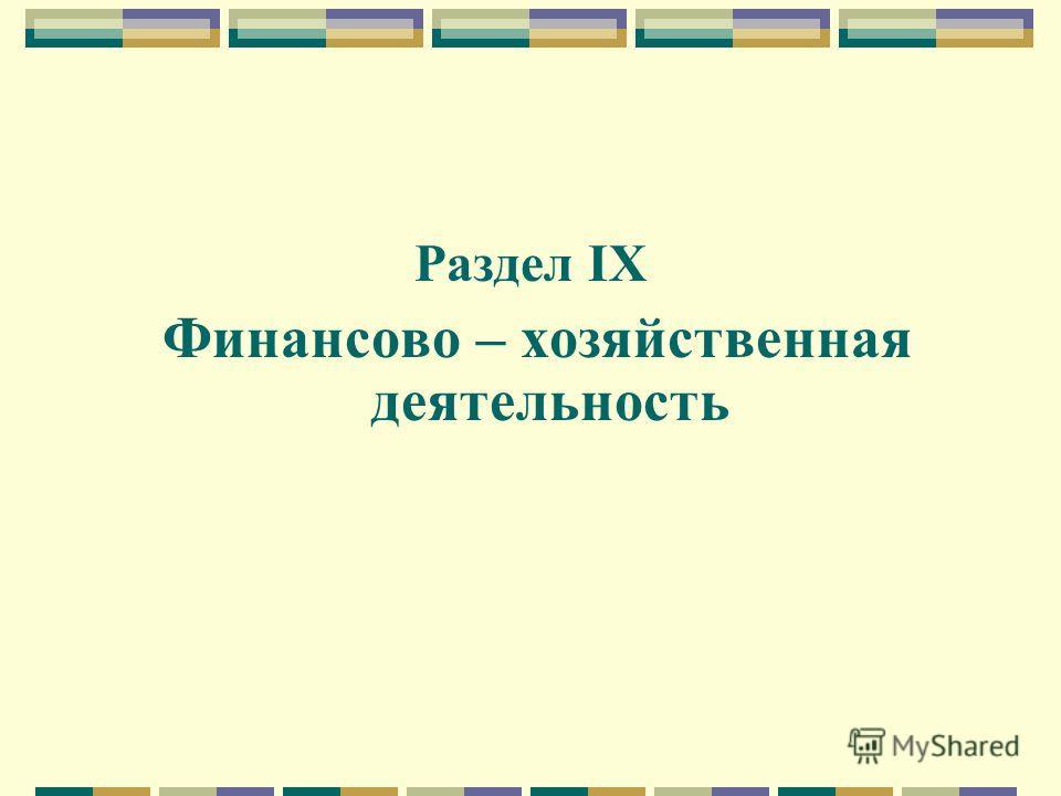Раздел IX Финансово – хозяйственная деятельность