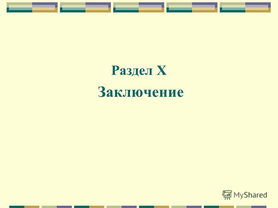 Раздел X Заключение