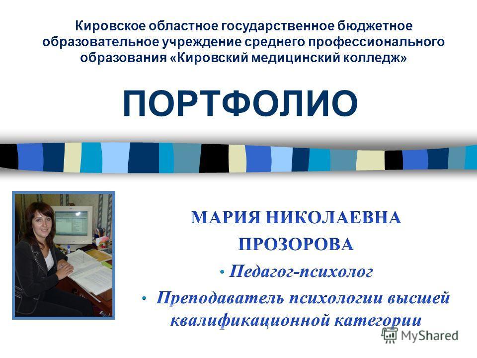 ПОРТФОЛИО Кировское областное государственное бюджетное образовательное учреждение среднего профессионального образования «Кировский медицинский колледж»