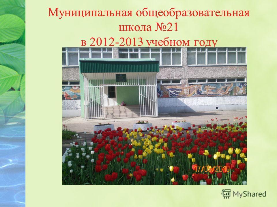 Муниципальная общеобразовательная школа 21 в 2012-2013 учебном году