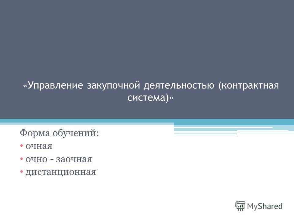 « Управление закупочной деятельностью (контрактная система) » Форма обучений: очная очно - заочная дистанционная