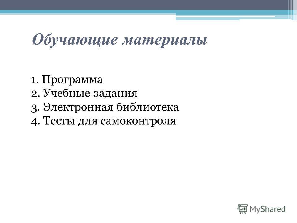 Обучающие материалы 1. Программа 2. Учебные задания 3. Электронная библиотека 4. Тесты для самоконтроля