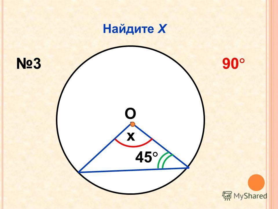 Найдите Х x 45 3 90 О