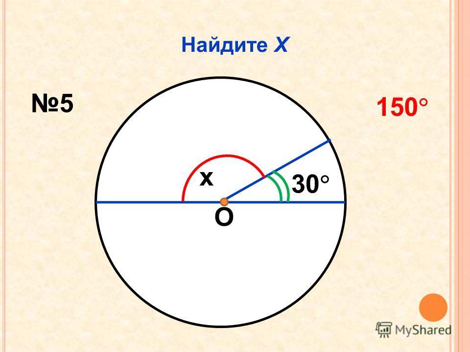 Найдите Х О x 30 5 150