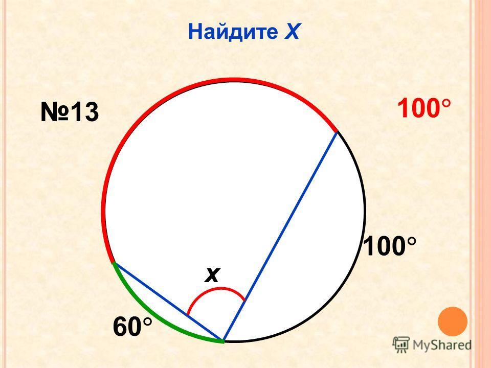 Найдите Х 60 100 x 13 100