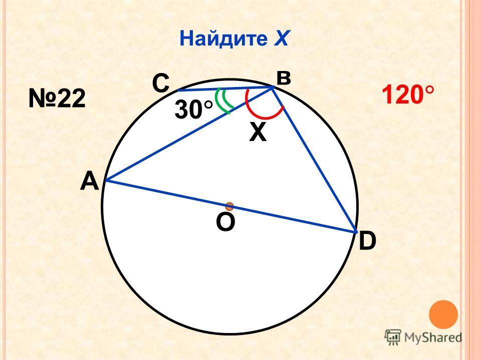 Найдите Х О 30 Х А С в D 22 120