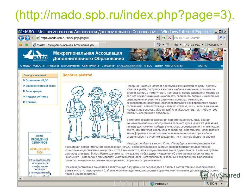 (http://mado.spb.ru/index.php?page=3).