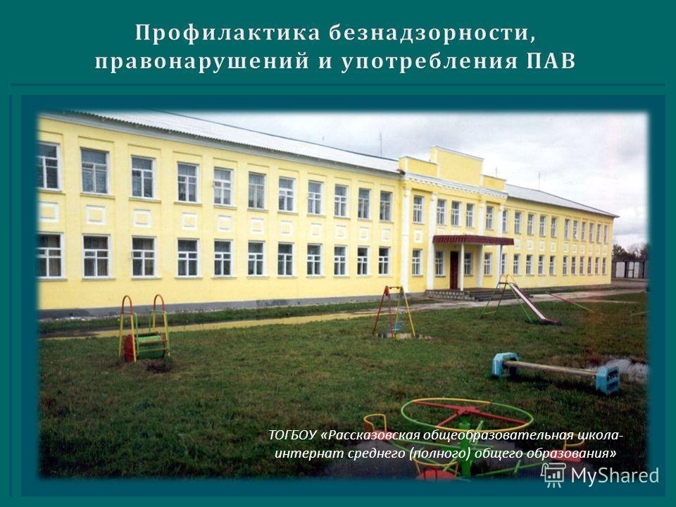 ТОГБОУ «Рассказовская общеобразовательная школа- интернат среднего (полного) общего образования»