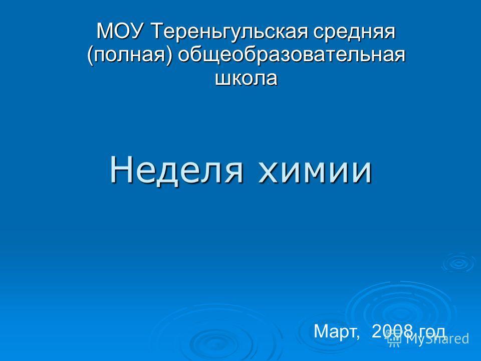 Неделя химии МОУ Тереньгульская средняя (полная) общеобразовательная школа Март, 2008 год