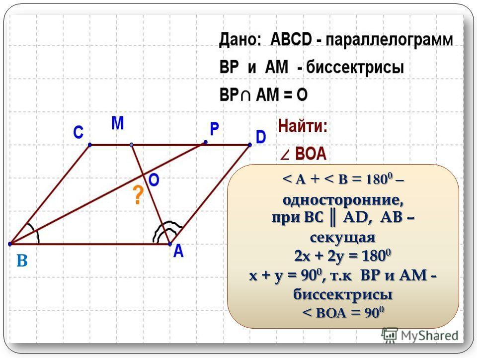 В < A + < B = 180 0 – односторонние, при ВС АD, АВ – секущая 2х + 2у = 180 0 х + у = 90 0, т.к ВР и АМ - биссектрисы < BOA = 90 0