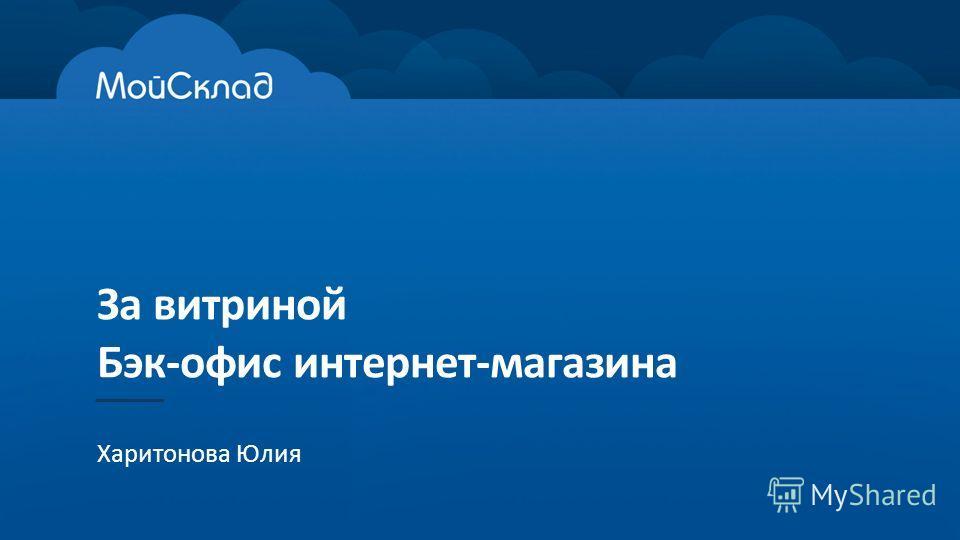 За витриной Бэк-офис интернет-магазина Харитонова Юлия